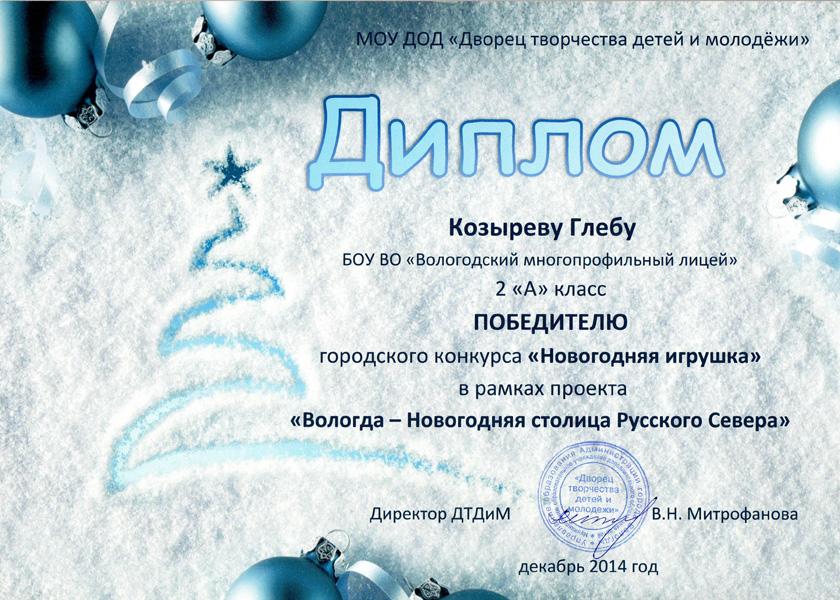 Итоги конкурса новогоднего украшения вологды